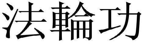 FALUN GONG - PITANJA I ODGOVORI III