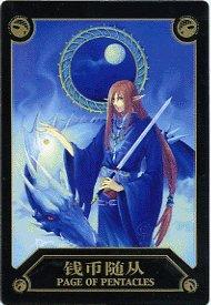 Vrste karata za proricanje: Tarot Style II Dragon