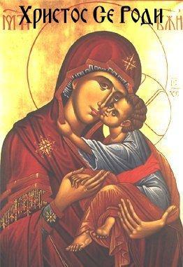 MIR BOŽJI HRISTOS SE RODI!   VAISTINU SE RODI!