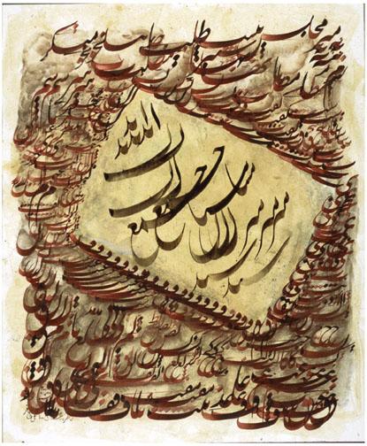Rumi - Blago njegovog duha 67