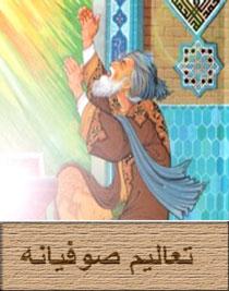 Rumi - Blago njegovog duha 75