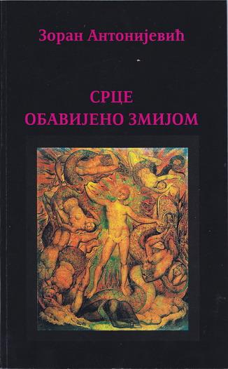 Poezija Zorana Antonijevića