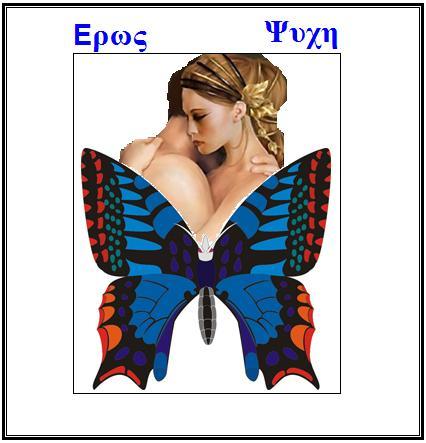 Psiha - kasnije supružnica Erosa – boga ljubavi