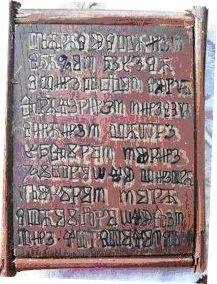 Danas ustajemnajstarija keltska molitvaRunoval