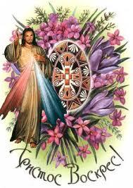 Sretan Uskrs, Hristos voskrese!