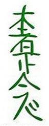 Treći Reiki simbol: Hon Sha Ze Sho Nen