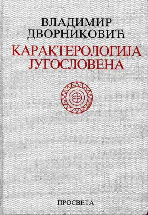 KARAKTEROLOGIJA JUGOSLOVENA (2)