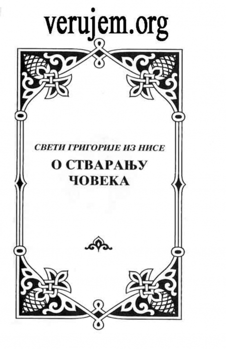 Sveti Grigorije Niski - O stvaranju  coveka