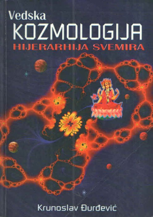 Krunoslav Djurdjevic - Vedska  kozmologija (Hijerarhija svemira)