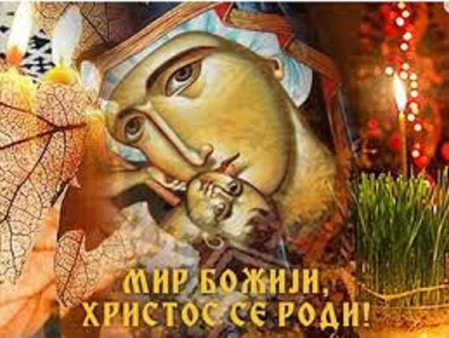 Sretan Božić - Hristos se rodi!