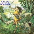 Artemida – božica 'divljakuša'