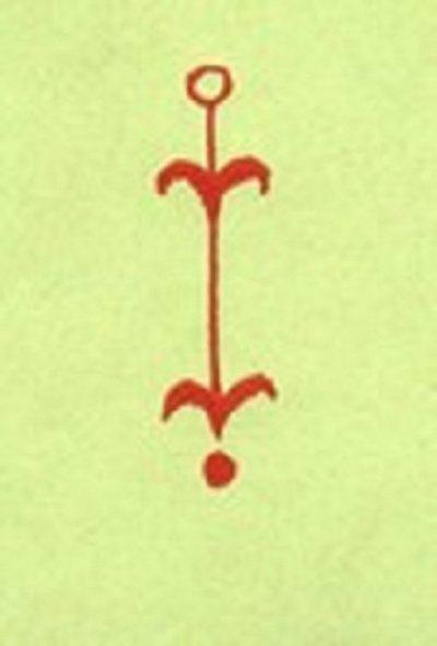Vilinski simbol: Kat Nira - Ubrzanje