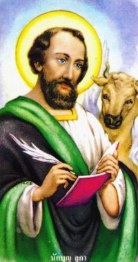 Svetac dana – Sveti Luka