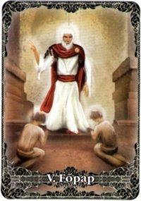 EZO TAROT - Što nam priča PAPA